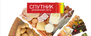 Сеть супермаркетов Спутник Чита