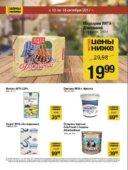 Цены ниже в Спутнике! Спеццены с 12 по 18 октября! Розничная сеть супермаркетов Спутник 11
