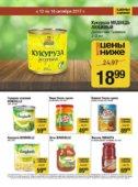 Цены ниже в Спутнике! Спеццены с 12 по 18 октября! Розничная сеть супермаркетов Спутник 8