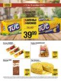 Цены ниже в Спутнике! Спеццены с 12 по 18 октября! Розничная сеть супермаркетов Спутник 9