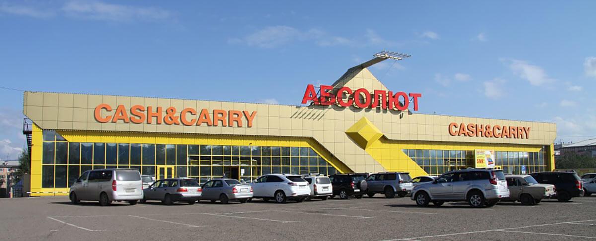 Магазин Абсолют в Чите