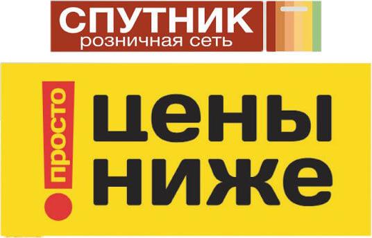 СПУТНИК-«ПРОСТО!-ЦЕНЫ-НИЖЕ»