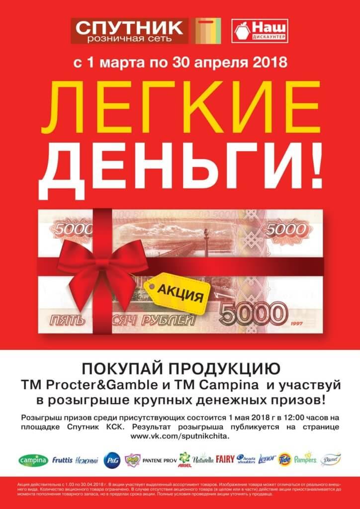 АКЦИЯ ЛЕГКИЕ ДЕНЬГИ в сети магазинов Спутник и дискаунтрах Наш 1