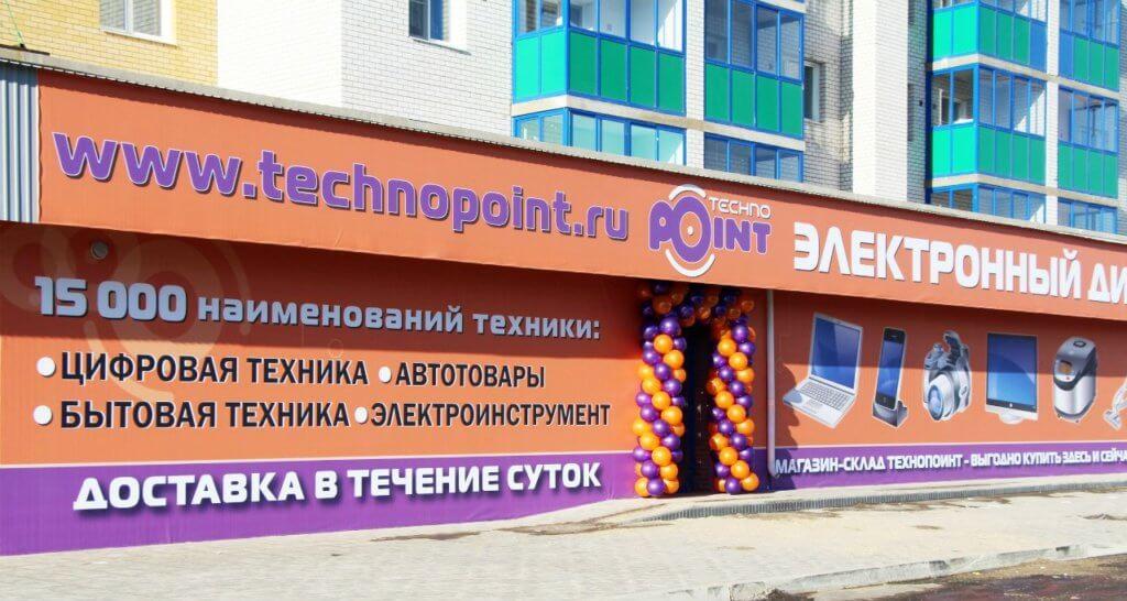 Посещаемое место в микрорайоне Царский это супермаркет электроники Технопоинт