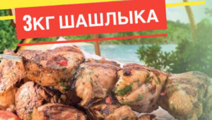 3 кг. шашлыка от Спутника бесплатно!