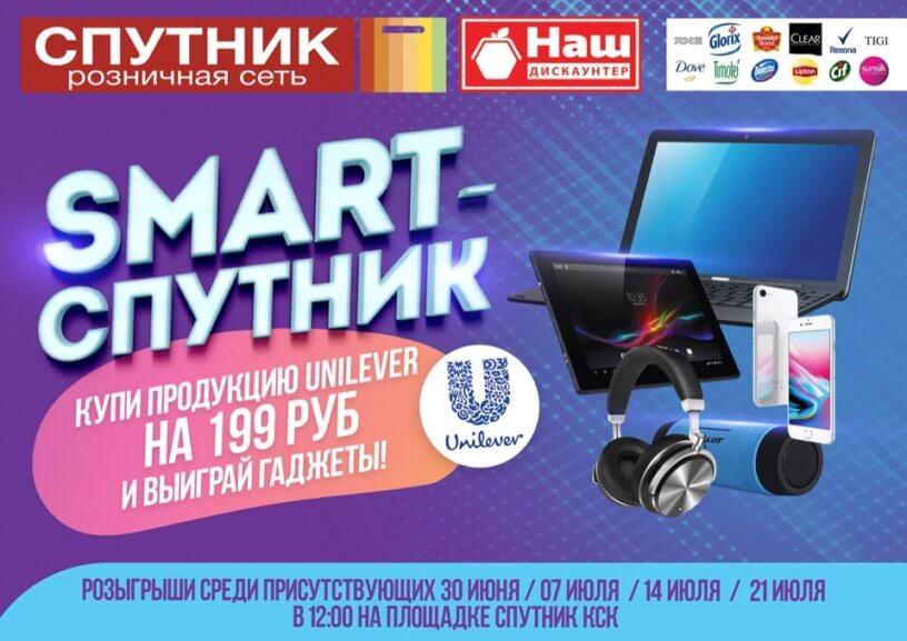 Акция «SMART-СПУТНИК» выиграй модные гаджеты за покупки с 15 июня по 21 июля