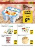 Цены ниже в Спутнике! Спеццены с 12 по 18 октября! Розничная сеть супермаркетов Спутник 12