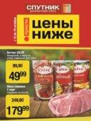 Цены ниже в Спутнике! Спеццены с 12 по 18 октября! Розничная сеть супермаркетов Спутник 6