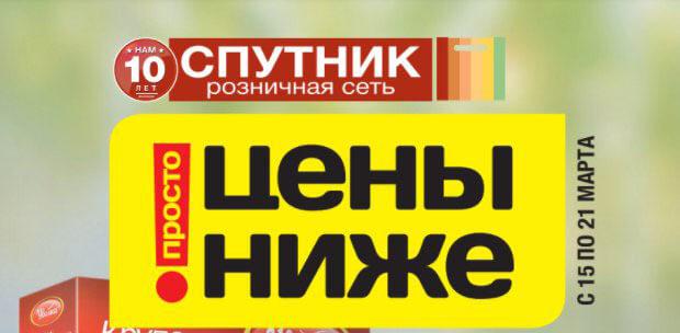 Супермаркет-«Спутник»-«Просто!-Цены-ниже»-с-15-по-21-марта