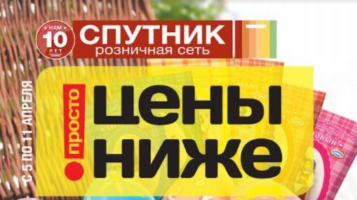 Супермаркет «Спутник» «Просто! Цены ниже» с 5 по 11 апреля