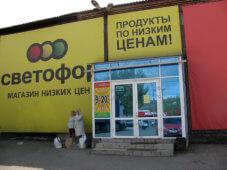 Магазины Светофор в Чите