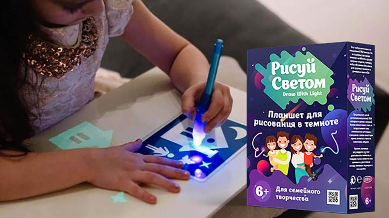 Рисуй светом игра для детей