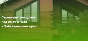 Строительство Домов (Дач) в Чите Под Ключ цены и проекты